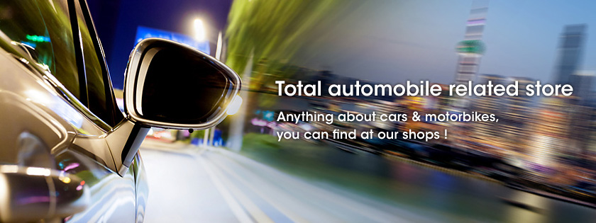 Total automobile related store : Anything about cars & motorbikes, you can find at our shops !
